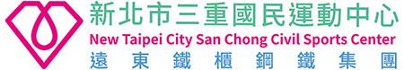 新北市三重國民運動中心 Logo